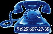 Психологический телефон