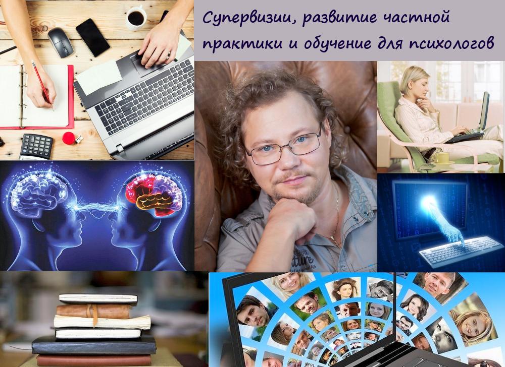 СУпервизия для психолога